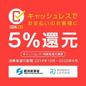 キャッシュレスでお支払いのお客様に5%還元。消費者還元期間:2019年10月〜2020年6月