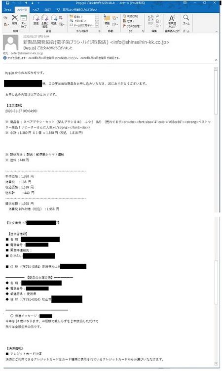 N・K様からの注文画面