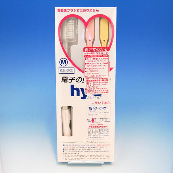電子歯ブラシ・ハイジ本体セット(ふつう)のパッケージ