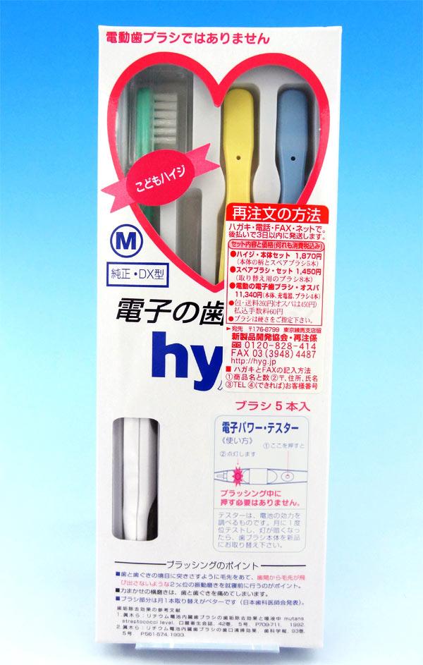 電子歯ブラシ・ハイジ こども用本体セット(ふつう)のパッケージ