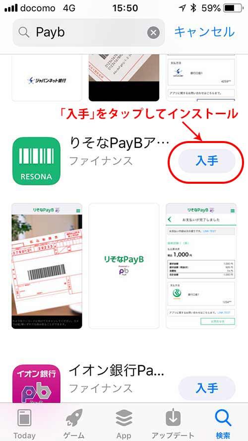 iphoneの場合、APPSTOREから、アンドロイドの場合、Google Playから、pabBで検索して、りそなpayBをダウンロード