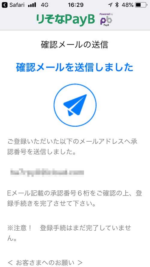 お支払い方法の登録の画面