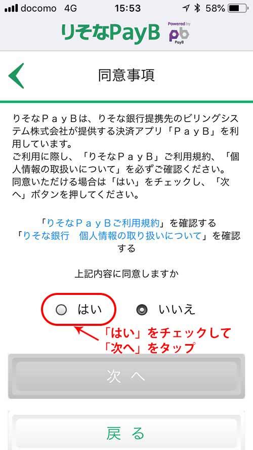 りそなpayBを最初に起動させると表示される利用規約などに同意を求められる画面