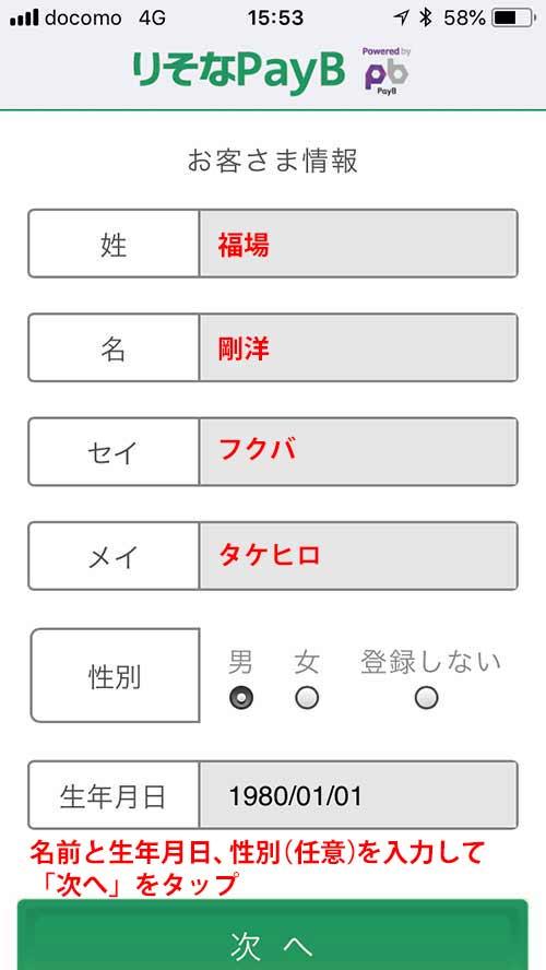 氏名、生年月日を入力する画面