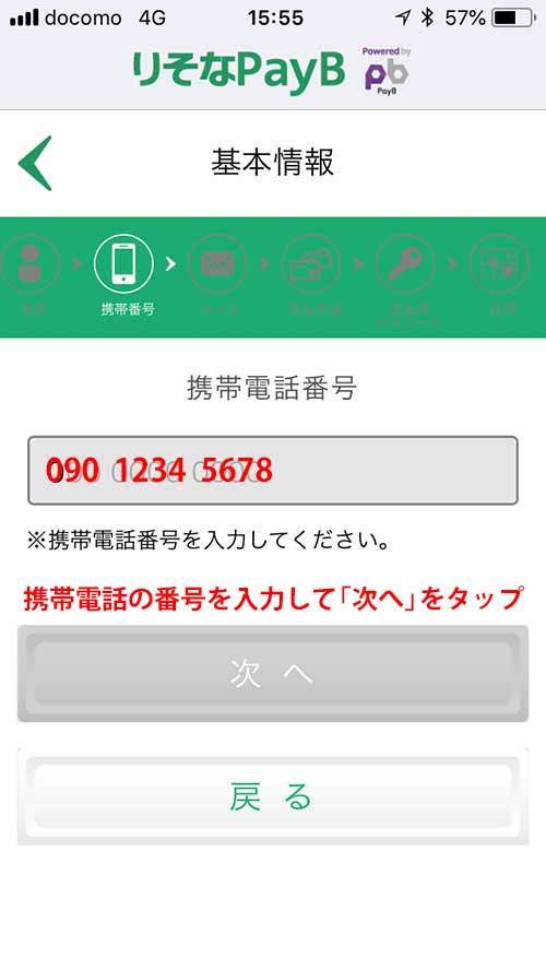 携帯電話番号を入力する画面