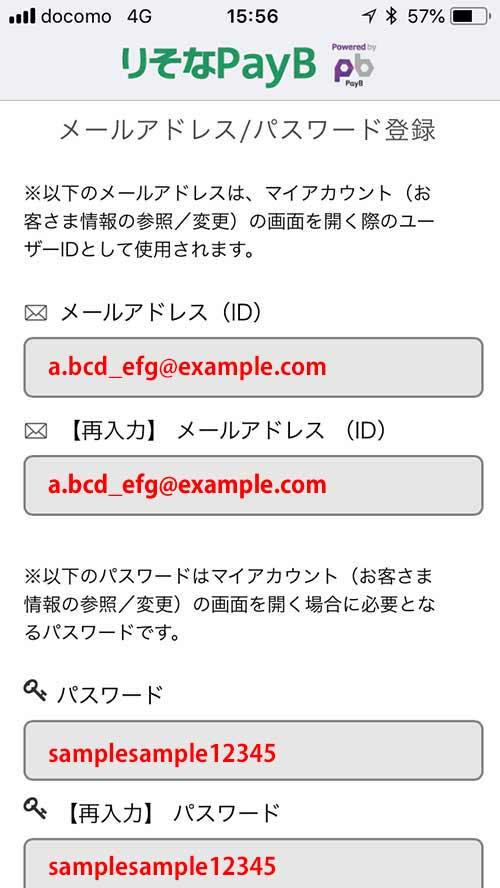 メールアドレスを入力する画面