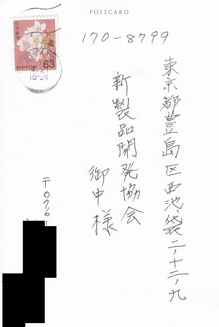 2021年4月26日、K・F様からの葉書の表面
