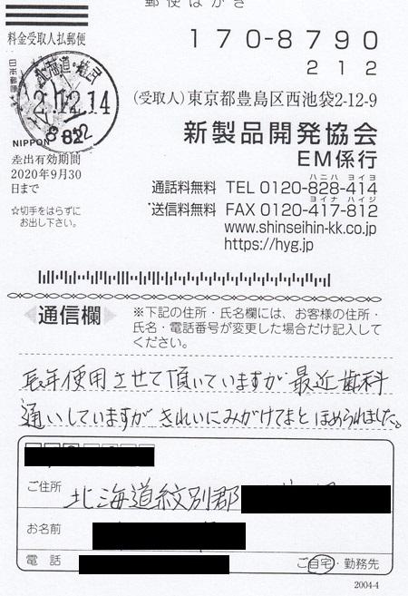 2020年12月14日、再注文用の葉書でいただいた北海道のお客様の言葉