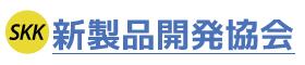新製品開発協会