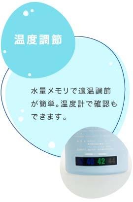 水量メモリで温度調節が簡単。温度計で確認もできます。