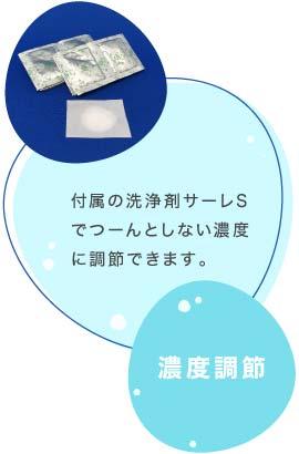 付属の洗浄剤サーレSでつーんとしない濃度に調節できます。