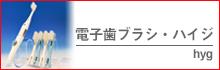 電子歯ブラシ・ハイジ