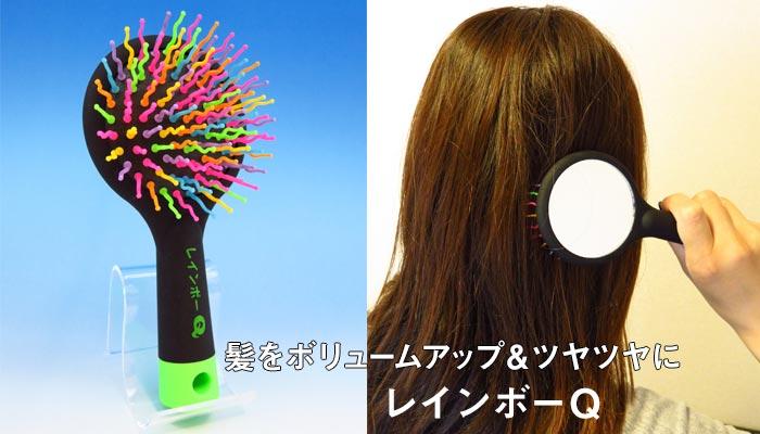髪をボリュームアップ&ツヤツヤに レインボーQ
