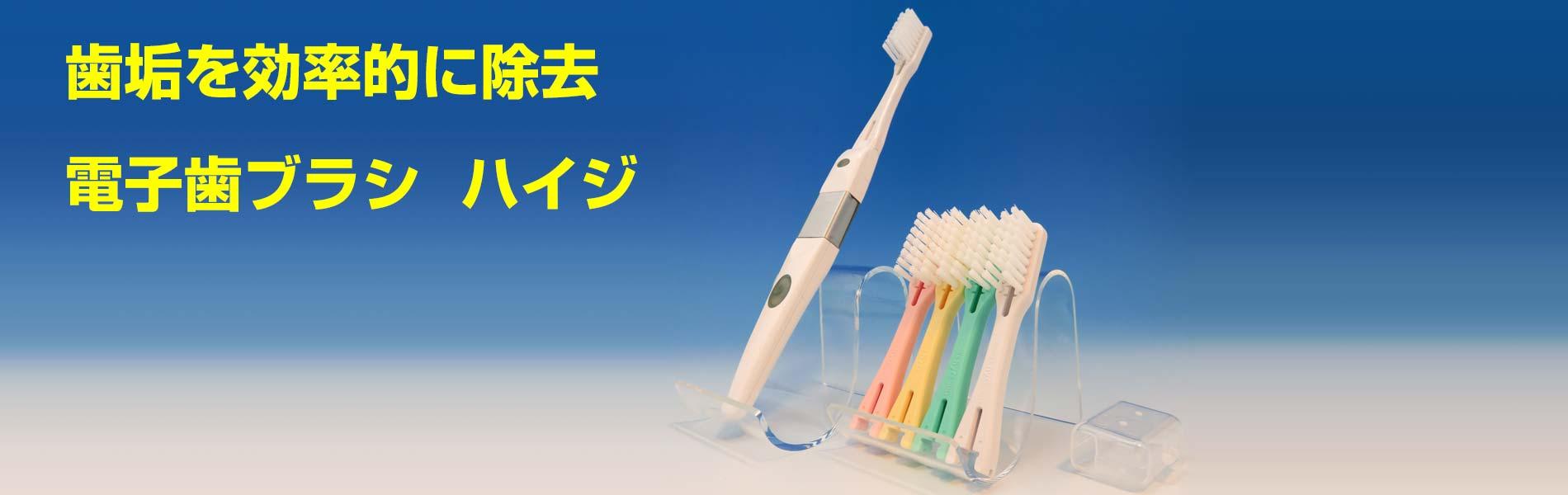 音波振動電子歯ブラシ ハイジ イオンパ ホーム